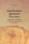 Зарубежная архивная россика: география размещения, выявление, публикация источников