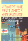 Измерение рейтингов университетов: международный и российский опыт