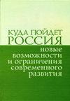 Куда пойдет Россия: новые возможности и ограничения современного развития