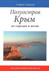 Полуостров Крым: по городам и весям