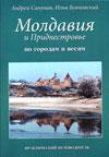 Молдавия и Приднестровье: по городам и  весям