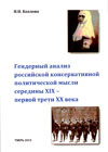 Гендерный анализ российской консервативной политической мысли середины XIX – первой трети XX века