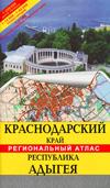 Краснодарский край. Республика Адыгея
