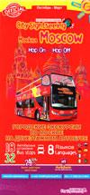 Городские экскурсии по Москве на двухэтажном автобусе