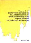 Политико-правовое положение Русской православной церкви в современной  Российской Федерации