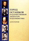 Город Осташков в художественной литературе и публицистике