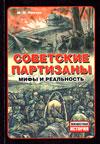 Советские партизаны: мифы и реальность