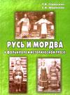 Русь и мордва в фольклоре и исторической прозе