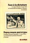 Перед лицом диктатуры. Государственный переворот 15 мая 1934 г. и установление режима Улманиса в Латвии