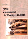 Русская и национальная печать Северного Кавказа