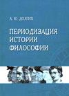 Периодизация истории философии