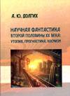 Научная фантастика второй половины XX века: утопия, прогностика, космизм