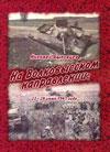 На Волковысском направлении