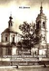 Церковь преподобного Пимена Великого в Новых Воротниках в годы гонений (1917–1937)