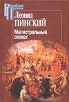 Магистральный сюжет. Ф. Вийон, У. Шекспир, Б. Грасиан, В. Скотт
