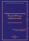 Либеральная Конституция России 1993 года: проблема смены