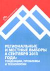 Региональные и местные выборы 8 сентября 2013 года