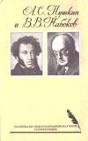 А.С. Пушкин и В.В. Набоков