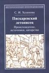 Пискаревский летописец