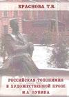 Российская топонимия в художественной прозе И.А. Бунина
