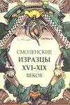 Смоленские изразцы XVI–XIX веков