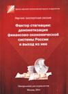 Фактор стагнации: демонетизация финансово-экономической системы России и выход из нее