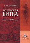 Полтавская битва 27 июня 1709 года