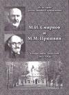 М.И. Смирнов и М.М. Пришвин в Переславле-Залесском. (1925 – 1926)