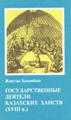 Государственные деятели казахских ханств (ХVIII в.)