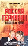 Россия – Германия. Война и мир