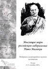 Мыслящие миры российского либерализма. Павел Милюков (1859–1943)