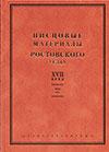 Писцовые материалы Ростовского уезда XVII века