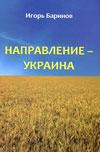 Направление – Украина