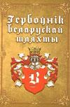 Гербоўнiк беларускай шляхты = Гербовник белорусской шляхты