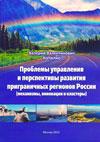 Проблемы управления и перспективы развития приграничных регионов России