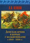 Донская армия в борьбе с большевиками в 1919–1920 гг.