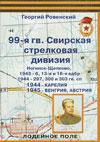 99-я гвардейская стрелковая Свирская дивизия