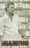 Г.А. Бордюгов. Биобиблиография