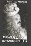 1993–1999: Поражение протеста