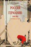Россия и Германия. 1900–1945. Сплетение истории