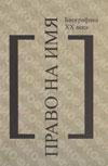 Право на имя. Биографика XX века