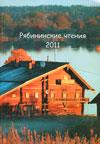 Рябининские чтения – 2011
