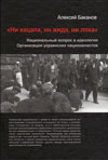 Ни кацапа, ни жида, ни ляха: Национальный вопрос в идеологии Организации украинских националистов, 1929 – 1945