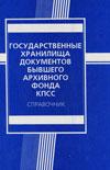 Государственные хранилища документов бывшего Архивного фонда КПСС
