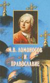 М.В. Ломоносов и православие