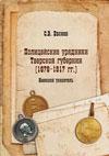 Полицейские урядники Тверской губернии (1878–1917 гг.)