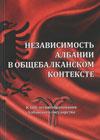 Независимость Албании в общебалканском контексте