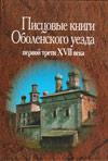Писцовые книги Оболенского уезда первой трети XVII века