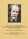 Наследие А.И. Солженицына в современном культурном пространстве России и Зарубежья (к 95-летию со дня рождения писателя)