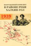 Вооруженный конфликт в районе реки Халхин-Гол. Май – сентябрь 1939 г.